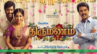 Download Thirumanam | Cheran,Suganya,Thambi Ramaiah | Official Teaser Video