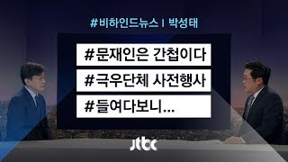 Download [비하인드 뉴스] ″문재인은 간첩…탄핵해야″ 극우단체 주장 보니 Video