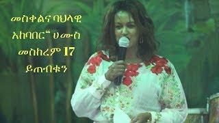 "Download Ethiopia: ልዩ የመስቀል ፕሮግራም - መስቀልና ባህላዊ አከባበር"" ሀሙስ መስከረም 17 ይጠብቁን Video"