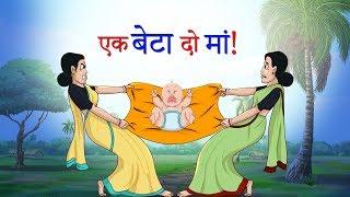 Download एक बेटा दो मां! || Hindi Kahaniya || Cartoon For Children || SSOFTOONS Hindi Video