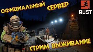 Download RUST - КУЛЬТУРНЫЙ СТРИМ! ДЕНЬ ВТОРОЙ! Video