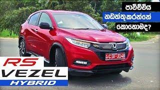 Download Honda Vezel RS Sensing Hybrid (Sinhala) Review from ElaKiri Video