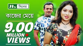 Download Popular Bangla Movie - Kajer Meye | Riaz, Shabnur, Don | Super Hit Bangla Movie Video