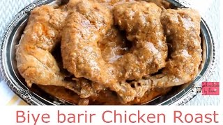 Download বিয়ে বাড়ির রোস্ট -Biye Barir Roast-How To make chicken Roast-Bangladeshi Chicken Roast-Eid Special Video