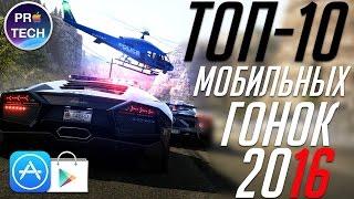 Download Лучшие игры для iOS и Android 2016: Гонки - ТОП 10 Video