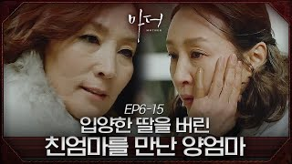 Download Mother 남기애에 분노한 이혜영, '당신이 내 딸 버린 여자야..?' 180208 EP.6 Video