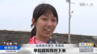 Download 台南慈中師生 完成70km單車挑戰 Video