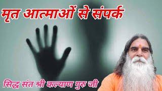 Download मृत आत्माओं से संपर्क ?? Kalyan guru ji-9999956118,9999956117 Video