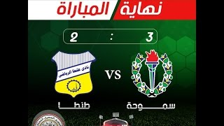 Download أهداف مباراة سموحة 3 - 2 طنطا   الجولة 3 - الدوري المصري Video