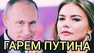 Download Гарем Владимира Путина:Личная Жизнь,Бывшая Жена,Любовницы и Любимые Женщины Video