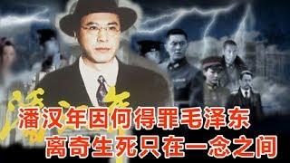 Download 潘汉年因何得罪毛泽东 离奇生死只在一念之间 2018.01.26 No.122.1 Video