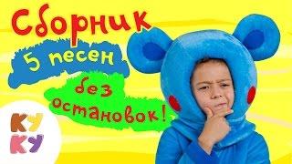 Download КУКУТИКИ - Сборник из пяти песенок - Песенка мультик для детей малышей Video