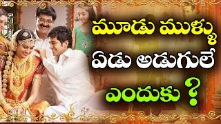 Download Most intresting facts about marriage || facts behind indian traditions || unknown facts telugu Video