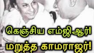 Download கெஞ்சிய எம்ஜிஆர்! மறுத்த காமராஜர்! Kenjiya MGR Marutha Kamarajar Video