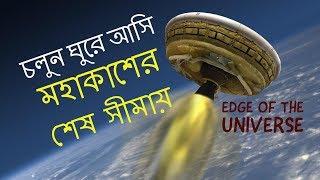 Download মহাকাশের শেষ সীমা ।। Jourrney to edge of the universe || amazing space facts|| space documentary Video