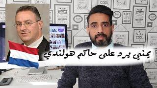 Download اول حاكم يمني لدولة اوربية Video