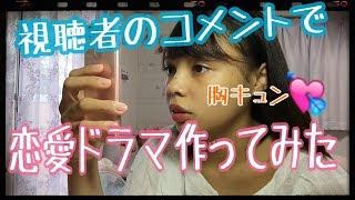 Download 【恋愛ドラマ】視聴者のコメントで作ってみた Video