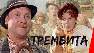 Download Трембита (1968) фильм Video