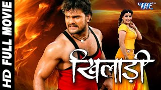 Download KHESARI LAL SUPERHIT MOVIE (2018 HD)|KHESARI LAL FULL BHOJPURI HD MOVIE 2018 Video