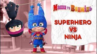 Download Маша та Ведмідь: SuperHero Vs Ninja та інші образи Маші 💫 (Всі серії підряд) Masha and the Bear Video