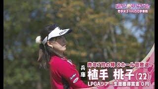 Download 12月【ゴルフサバイバル】植手桃子選手「最近入れたクラブ」 Video