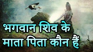 Download Father of Lord Shiva भगवान शिव के माता पिता कौन हैं !   Indian Rituals भारतीय मान्यताएं Video