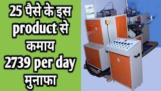 Download 25 पैसे के इस product से कमाय per day 2339,business ideas,small business in India,small business Video