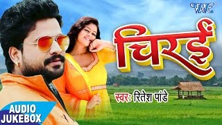 Download Ritesh Pandey - सुपरहिट लोकगीत - Chirain - Audio JukeBOX - Bhojpuri Hit Songs Video