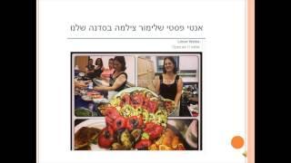 Download שושי שטיינוביץ - מצגת תפריט Video