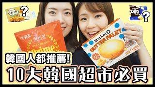 Download 【韓國必買】韓國朋友都推薦10種韓國 Lotte Mart 樂天超市必買!| KIMCHIPAT Video