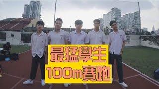 Download 最猛學生之100m賽跑 Video
