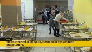 Download В школьных столовых Гродненской области установили камеры Video