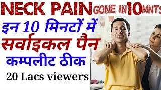 Download Best exercises for cervical spondylosis and How to Fix Neck Pain(hindi) Video