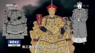 Download 铁腕雍正(一)继位疑云【法律讲堂 20160907】 Video