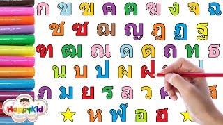 Download ระบายสี ก ไก่ | เพลง ก เอ๋ย ก ไก่ แบบดั้งเดิม | พยัญชนะไทยทั้ง 44 ตัว | ฝึกอ่าน ฝึกท่อง ก ไก่ Video