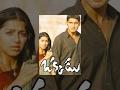 Download Okkadu Full Movie :: Mahesh Babu, Bhumika Video