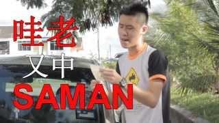 Download 台灣華語 VS 馬來西亞華語 Video