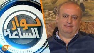 Download حوار الساعة | وئام وهاب - وزير لبناني سابق | 2019-05-05 Video