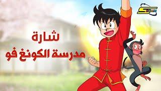 Download اغنية بداية مدرسة الكونغ فو - سبيس تون 🎵 Spacetoon Video