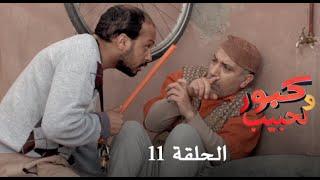 Download كبور و الحبيب - Kabour et Lahbib - الحلقة : Episode 11 Video