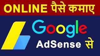 Download What is Google AdSense ? | How To Create or SETUP Google Adsense Account Step by Step in HINDI Video