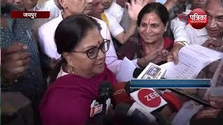 Download सीएम राजे खुद कर रहीं बीजेपी दावेदारों के लिए रायशुमारी Video