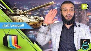 Download عبدالله الشريف   حلقة 21   قالوا إيه علينا دولا Video