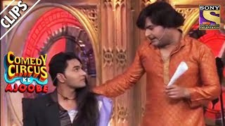 Download Kapil Auditions For India's 'Lost' Talent | Comedy Circus Ke Ajoobe Video