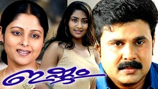 Download Ishtam   Malayalam Full Movie   Dileep,Navya Nair Romantic Comedy Movie [HD] Video