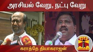 Download அரசியல் வேறு, நட்பு வேறு - கராத்தே தியாகராஜன் | Rajinikanth | Karate Thiagarajan Video