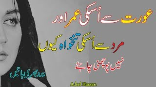 Download Amazing Quotations| Best quotes about life| Urdu Quotes|Sad Hindi Quotes| Amazing Quotations|Adeel Video