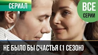 Download ▶️ Не было бы счастья (1 сезон) - Все серии - Мелодрама | Русские мелодрамы HD Video