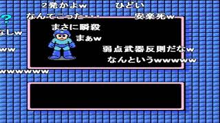 Download コメ付き ロックマン不殺しupdate Video