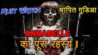 Download True Story of Annabelle Doll in Hindi | Annabelle Creation Movie | Annabelle Doll |TheTechnologyCube Video